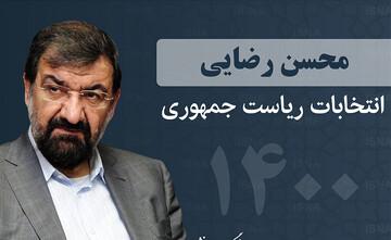 محسن رضایی از برنامههای دولت احتمالیاش گفت