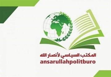 انصارالله عربستان را تهدید کرد!