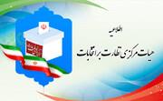 اطلاعیه شماره ۱۲ هیئت مرکزی نظارت بر انتخابات منتشر شد