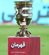 اولین جام را در تهران نگه میداریم/کم حرف میزنیم و بیشتر عمل میکنیم