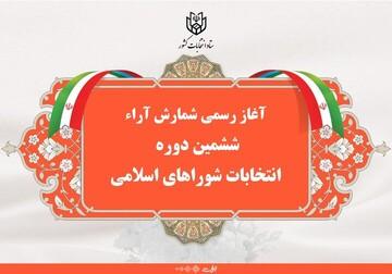 اعلام نتایج نهایی شمارش آرای انتخابات شورای اسلامی شهر کهریزک