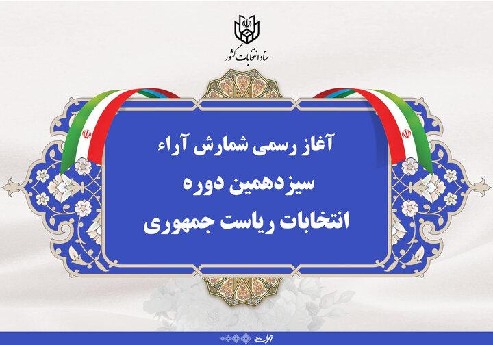 شمارش آرای انتخابات ریاست جمهوری به پایان رسید / وزیر کشور: «رئیسی» رئیسجمهور منتخب مردم ایران شد