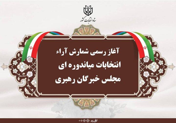 آغاز فرآیند شمارش آراء انتخابات مجلس خبرگان رهبری
