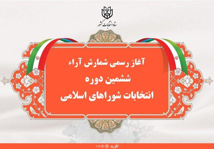 اعلام رسمی نتایج انتخابات شورای شهر در شهرهای مختلف کشور