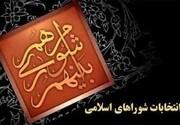 نتایج ششمین دوره انتخابات شورای اسلامی شهر آبعلی + جزئیات