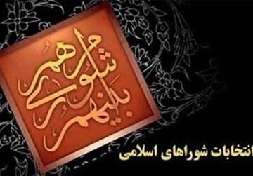 نتایج ششمین دوره انتخابات شورای اسلامی شهر بومهن + جزئیات