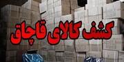 کشف ۵۲۹ دستگاه لوازم برقی قاچاق در شهرری