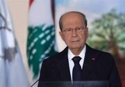 پیام تبریک رئیسجمهور لبنان به آیتالله رئیسی