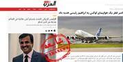 از شایعه تا واقعیت خبر «هدیه هواپیمای تجملاتی امیر قطر به رئیسی»