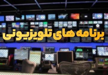پخش برنامههای متنوع تابستانی از تلویزیون