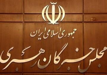 اعلام اسامی منتخبان مجلس خبرگان رهبری در استان تهران