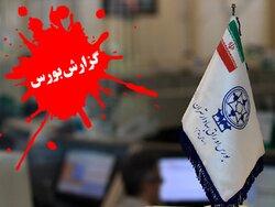 گزارش بورس امروز دوشنبه ۲۹ شهریور ۱۴۰۰