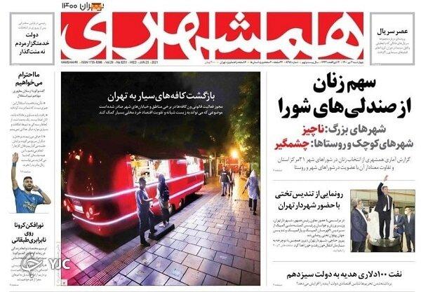 انتظارات اقتصادی از رئیس جمهور آینده / قطار مصوبهها در ایستگاه بهارستان/ تدریس پولی در شبکه رایگان شاد!