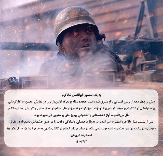 خاطره بازی احمدرضا درویش به بهانه درگذشت « ابوالفضل شاه کرم »