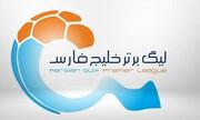بازیهای هفته بیست و چهارم لیگ برتر فوتبال / جزئیات وضعیت تیم ها