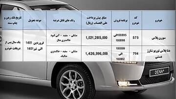 شروع پیش فروش یک ساله 2 محصول ایران خودرو