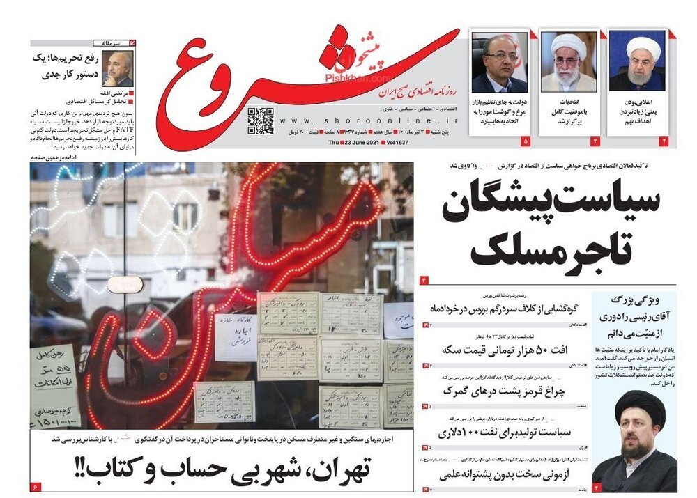 مردم در محاصره گرانیها / رکود در بازار مسکن/ حلقههای مفقوده تولید در ایران