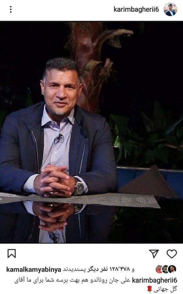 واکنش گل محمدی و باقری درباره دستیابی رونالدو به رکورد علی دایی