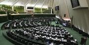 7 نماینده در نشست علنی مجلس حضور نداشتند