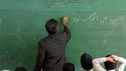 عاقبت رتبه بندی معلمان در کمیسیون آموزش