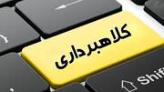 انهدام باند کلاهبرداری رایانهای با بیش از 500 شاکی در کردستان