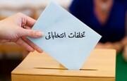 ابطال انتخابات شورای شهر باقرشهر و کهریزک