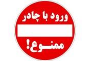 اتفاقی عجیب در برگزاری کنکور در کرمانشاه! / ممنوعیت ورود خانم ها با چادر !!
