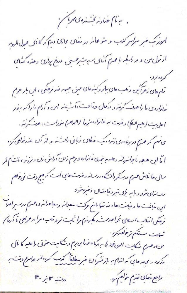 واکنش همسر سید بشیر حسینی به دروغ پراکنیهای فضای مجازی