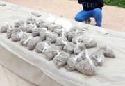 قاچاقچی بزرگ زیباکنار به دام افتاد / کشف بیش از 30 کیلو مواد افیونی