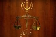 اعلام ساعت کاری واحدهای قضایی تا پایان مرداد
