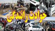 تصادف مرگبار سه خودرو در بجنورد !/ جزئیات