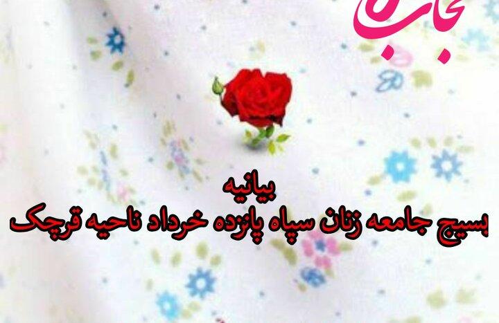 بیانیه بسیج جامعه زنان سپاه پانزده خرداد ناحیه قرچک به مناسبت هفته عفاف و حجاب