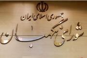 شورای نگهبان نقش تعیین کنندهای درحفظ اسلامیت و جمهوریت نظام دارد