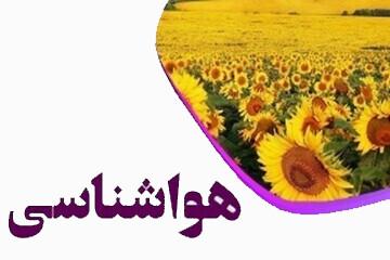 پیشبینی هواشناسی در ایران در ۲۵ مهر ۱۴۰۰