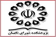 باشگاه حقوق اساسی در پژوهشکده شورای نگهبان راهاندازی شد