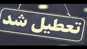 تعطیلی ۶ روزه تهران و البرز / جزئیات