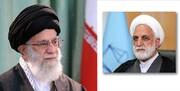 قدردانی مجلس از رهبر انقلاب به دلیل انتصاب رئیس جدید قوه قضاییه