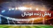 فهرست پخش بازیهای مهم فوتبال در 29 تیر
