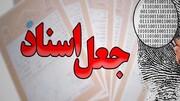 انهدام باند جاعلان اسناد اداره اوقاف !/ زمین خواری میلیاردی در کرمان!