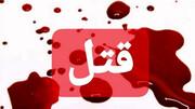 آزادی عروس در پرونده قتل معمایی مادرشوهر/ چه کسی پیرزن را کشته بود ؟