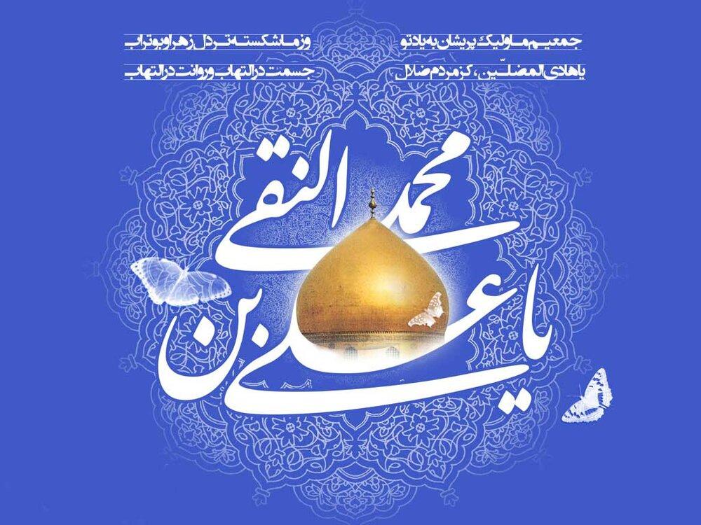 نماهنگ ولادت با سعادت امام هادی علیهالسلام
