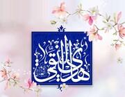 زیارت جامعه کبیره یک صحیفه امام شناسی محسوب می شود