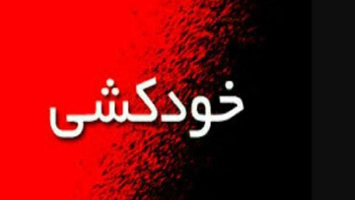 خودکشی زنی تهرانی با خوردن شیشه شکسته !