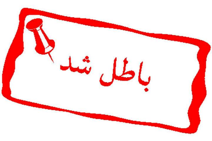 ابطال انتخابات شورای شهر بومهن و پردیس