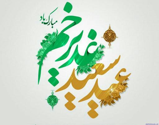 اجرای برنامه های متنوع همزمان با عید سعید غدیرخم در اسلامشهر
