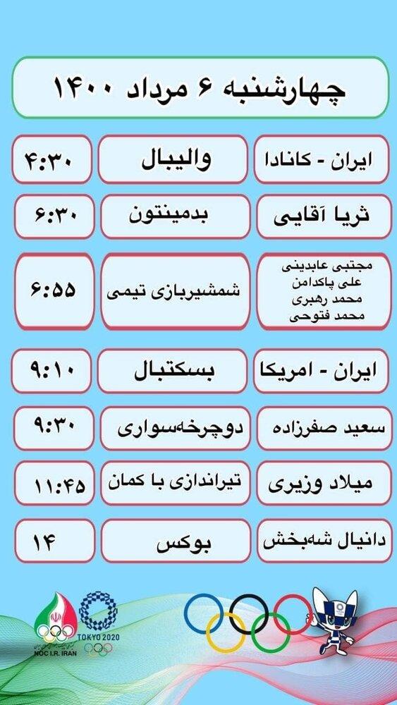 برنامه بازیهای کاروان ایران در روز ششم المپیک