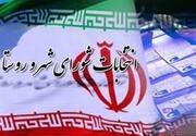 انتخابات شورای شهر ۱۰ حوزه انتخابیه باطل شد