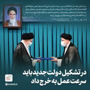 سخننگاشت | مراسم تنفیذ حکم سیزدهمین دوره ریاست جمهوری اسلامی ایران