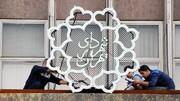 مهدی چمران رئیس شورای شهر تهران و پرویز سروری نائبرئیس شد