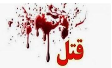 قتل وحشتناک در نصیر شهر